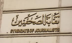 Syndicate of Journalists